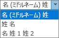 [氏名の表示方法] リスト オプションを表示する [連絡先] の Outlook のオプション。