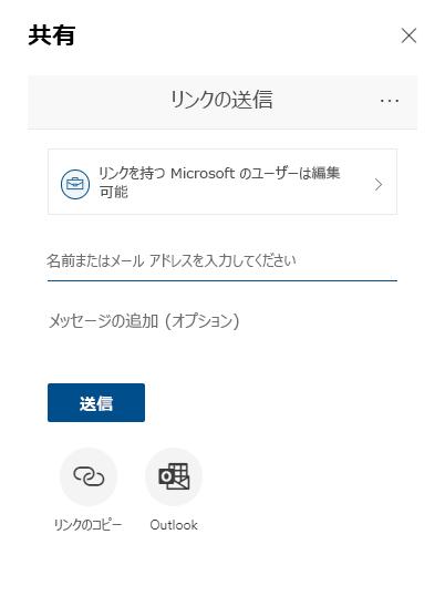 ダイアグラム ファイルをポイントするリンクを送信する [共有] ダイアログ ボックス。