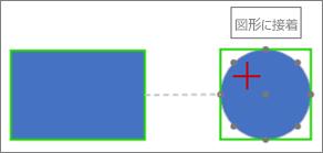 動的な接続を使って接続先の図形に接続する