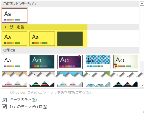 [デザイン] タブの [テーマ] ギャラリーの [ユーザー設定] セクションで、カスタムテンプレートを選ぶことができます。
