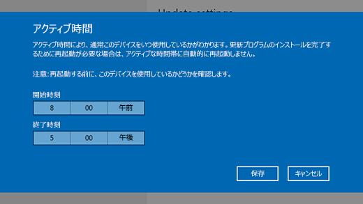 アクティブ時間の変更のダイアログ ウィンドウのスクリーンショット