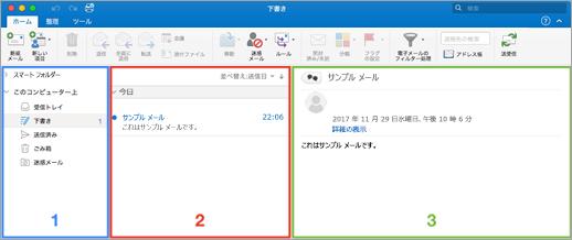 Outlook の [テキスト表示サイズ] オプションの図