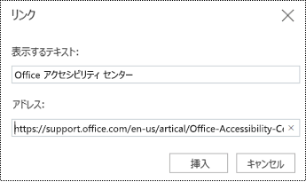 PowerPoint Online の [ハイパーリンク] ダイアログ。