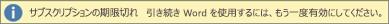 [ライセンスの再認証] ボタンと [サブスクリプションの期限切れ] バナーの例