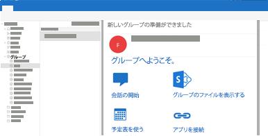 Outlook for Mac でグループ会話を表示および閲覧するか、またはグループ会話に返信する