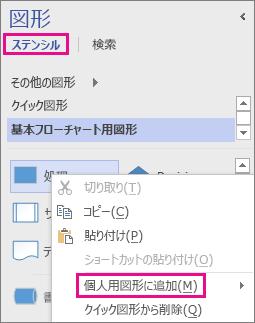 ステンシル表示で図形を右クリックして、[個人用図形] に追加します。