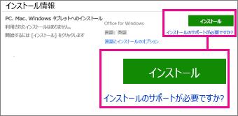 [インストール情報] で、[Office for Windows] または [Office for Mac] を選び、[インストール] をクリックします