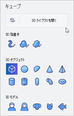 3d ライブラリ