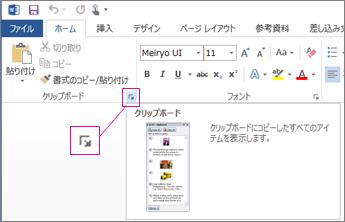 Word 2013 で Office クリップボードを開く