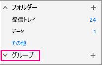 Web 版 Outlook で、左のナビゲーションで、[グループ] ノードが表示されます。
