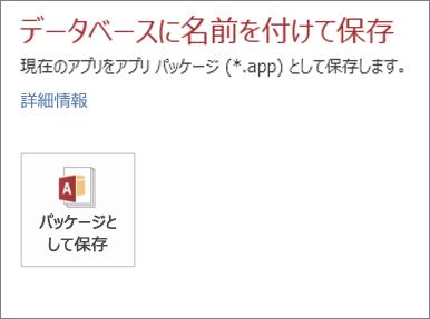 社内の Access アプリの [名前を付けて保存] 画面の [パッケージとして保存] オプション