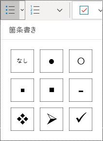 OneNote for Windows 10 の [ホーム] メニュー リボンで選択されている箇条書きボタン。