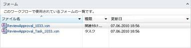 [タスク] ページで使用されるタスク フォームが SharePoint Designer に一覧表示される