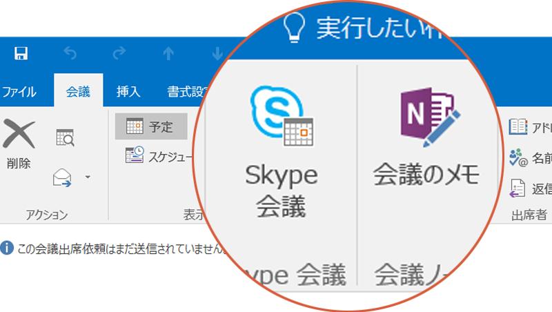 Skype と OneNote で共同作業する