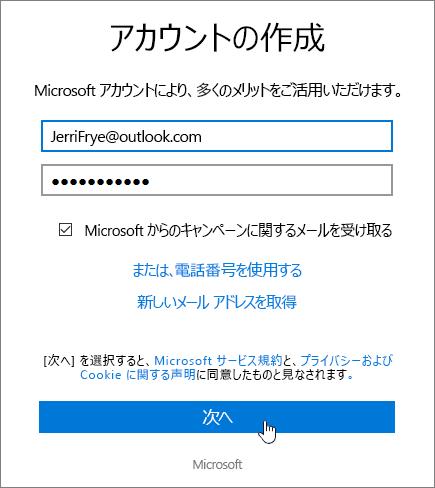 [Microsoft アカウントの作成] ダイアログを示すスクリーンショット。