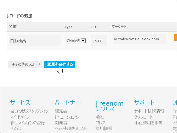 Freenom - [CNAME] - [Save Changes]_C3_201753015129
