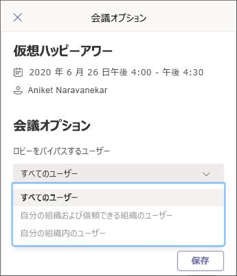 会議オプション-モバイルスクリーンショット