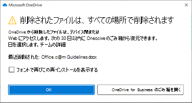 ファイルから削除されたファイルのOneDrive。