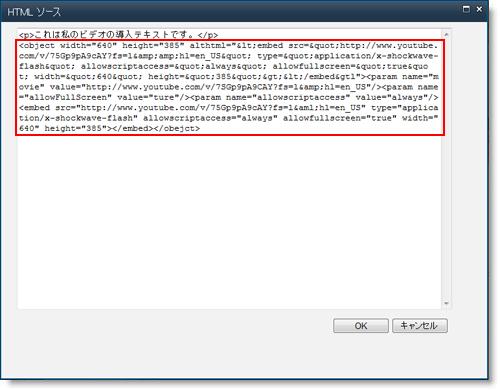 コンテンツ エディター Web パーツの HTML ソース エディターとビデオの埋め込みコード