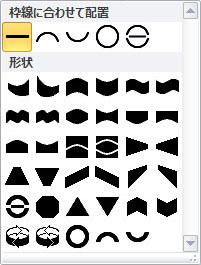 Publisher 2010 でワードアート図形を変更するオプション