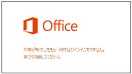 Microsoft アカウントのサインインに関する問題