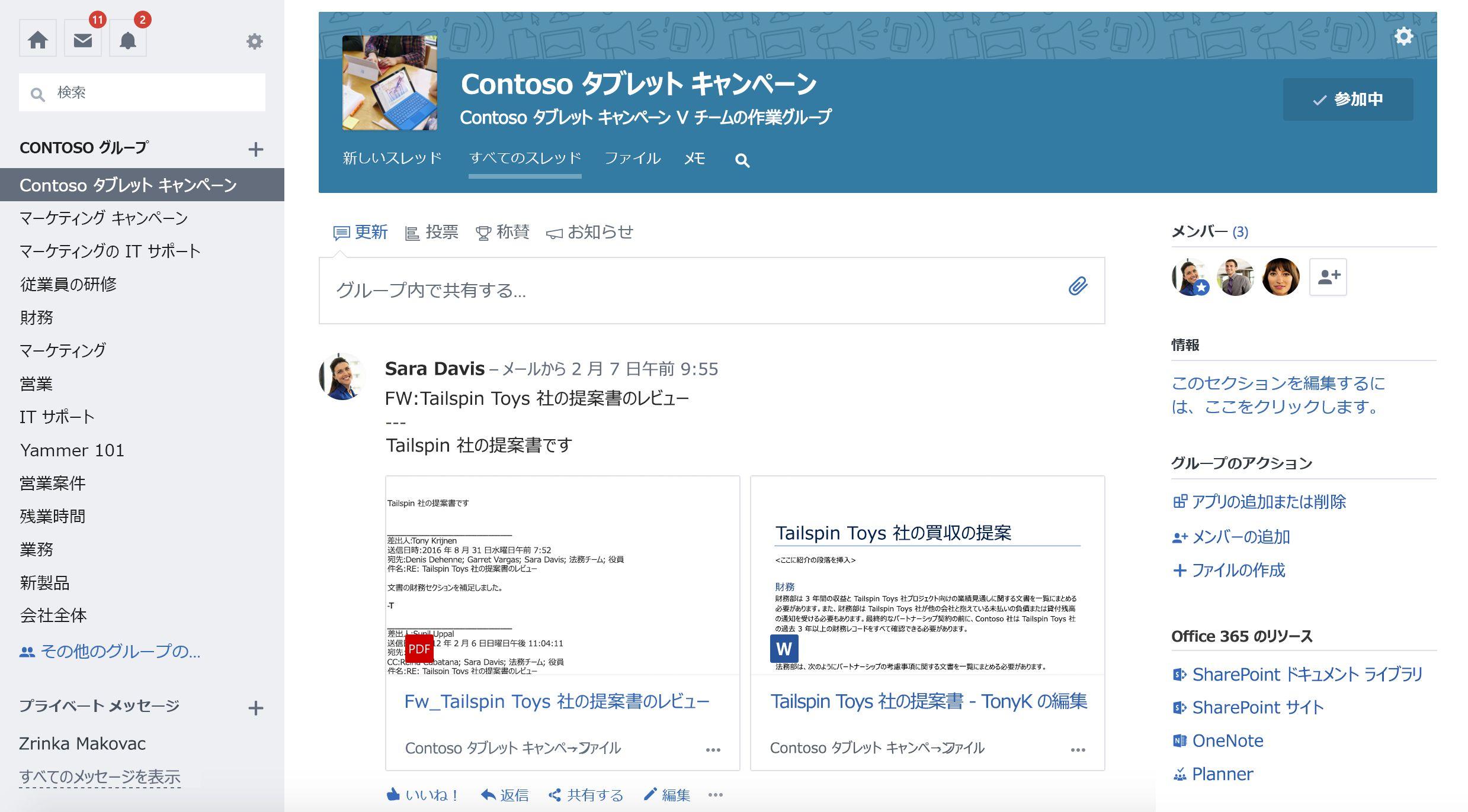 Office 365 のスクリーン ショットには、Yammer グループの会話が接続されています。