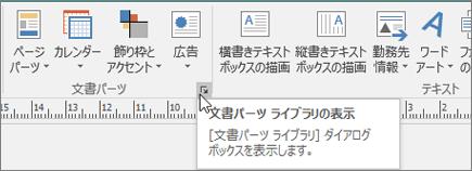 Publisher の文書パーツ