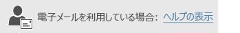 メールに関するユーザー ヘルプを表示するためのボタン
