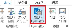[新しい Lync 会議] をクリックします。