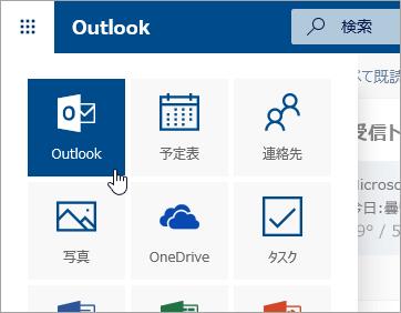 アプリ起動ツールの Outlook タイルのスクリーンショット