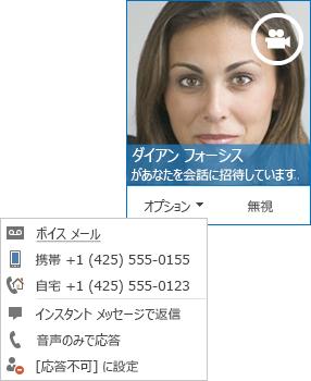 ビデオ通話の着信を通知する、右上隅に連絡先の写真が表示されたスクリーン ショット