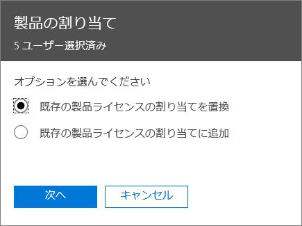 [製品の割り当て] ウィンドウの [既存の製品ライセンス割り当てを置き換える] オプション。