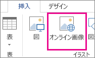 [オンライン画像] ボタン