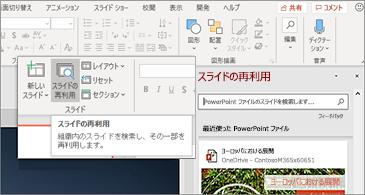 [スライドの再利用] ボタンと開かれている [スライドの再利用] ウィンドウが表示されている PowerPoint