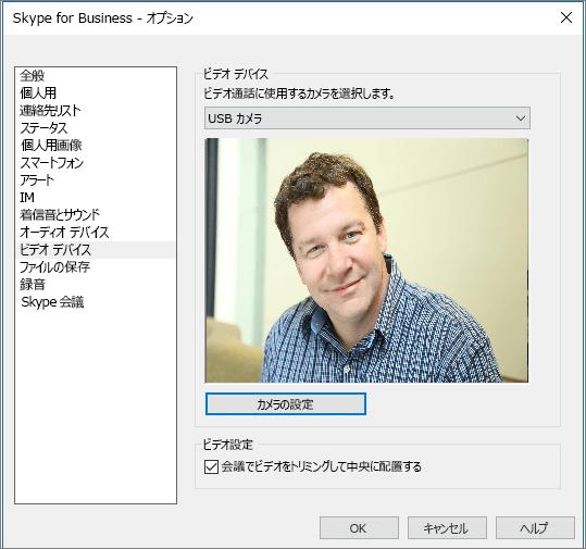 Skype for Business の [オプション] ダイアログ ボックスの [ビデオ デバイス] ページのスクリーンショット