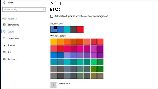 個人用設定のアクセント カラー