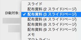 印刷対象] ボックスで、[配布資料のオプションを選択します。