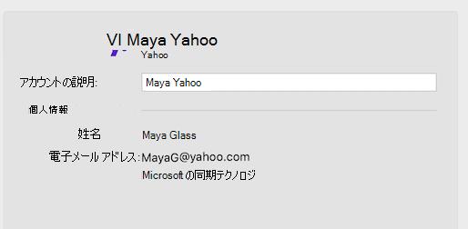 Outlook での Yahoo アカウントのサポート