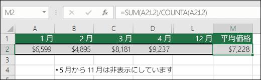 SUM と他の関数を使用します。セル M2 の数式は、=SUM(A2:L2)/COUNTA(A2:L2) です。注: わかりやすくするため、May から November の列は非表示にしています。