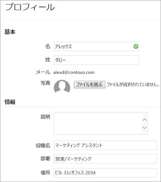 編集中の Yammer ユーザーのプロファイルのスクリーンショット