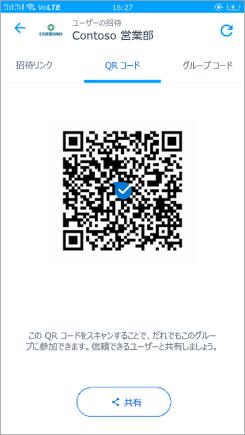 Kaizala の QR コードページのスクリーンショット