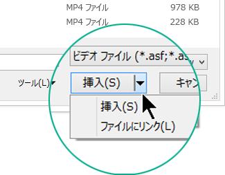 """[ビデオの挿入] ダイアログ ボックスで、[挿入] (つまり """"埋め込み"""") または [ファイルへのリンク] を選択します。"""