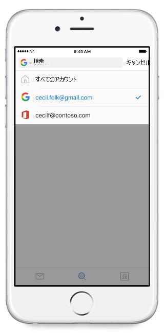 """""""すべてのアカウント"""" の見出しの下にアカウントが表示されたモバイル画面を表示します"""