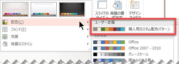 カスタム配色パターンを定義すると、それが [配色] ドロップダウン メニューに表示されます。