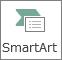 フルサイズの SmartArt ボタン