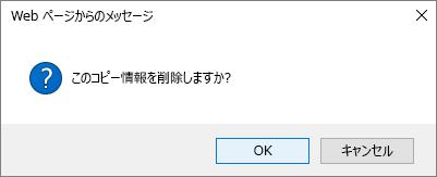 確認のダイアログ ボックスのリンクを削除します。