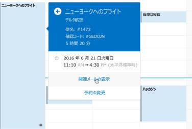 Outlook カレンダーに表示されている旅行カード