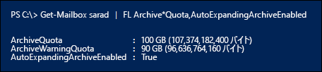 自動拡張アーカイブを有効にした後、ArchiveQuota と ArchiveWarningQuota プロパティは無視されます。