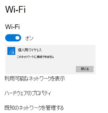ネットワーク に 接続 できません