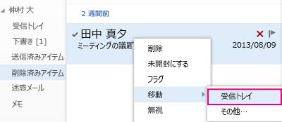 Outlook Web App の削除済みアイテム フォルダーからアイテムを復元するためのメニュー パス
